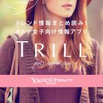 大人女子向けの情報サイト「TRILL」にハマる人が多数出現