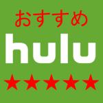 Huluで観た映画やドラマ、アニメを星10個でどんどん評価していく記事