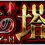 モンスト!!覇者の塔23階「不死の緑魔神」を徹底攻略!!