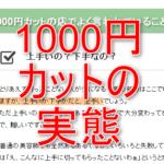 1000円カットってどうなの?アンチ1000円カットの方に読んで欲しいこと