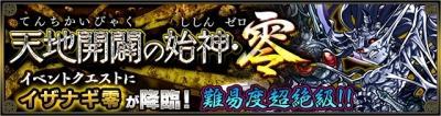 モンスト!!天地開闢の始神・零「イザナギ零」を徹底攻略!!