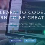 プログラミング学習サイト!!初心者でも楽しく覚えられるProgateがすごい!!