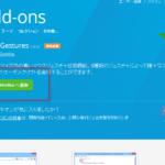 Firefoxに必須の基本アドオン「FireGestures」の使い方